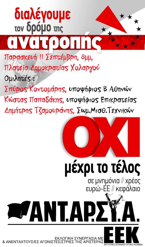 xolargos150911